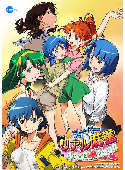 スーパーリアル麻雀LOVE2〜7! for PC