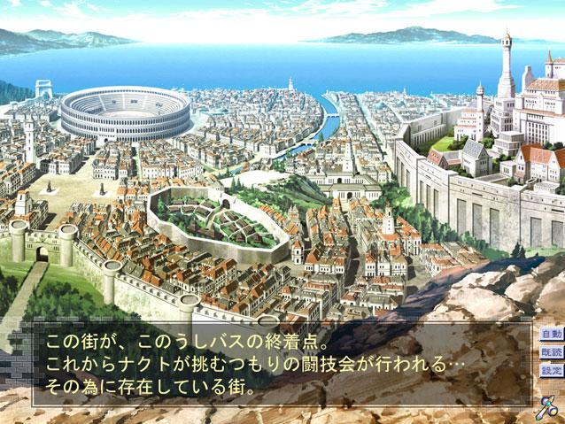 闘神都市3の感想